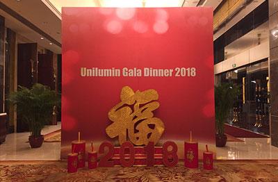 洲明科技新品发布会——Unilumin Gala Dinner 2018
